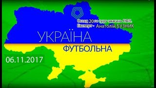 """Україна футбольна"". 20-й тур. Експерт - Анатолій Бузник."