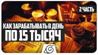 Зарабатывать от 15000 Рублей в День. Как Начать 15000 Интернете 2 ЧАСТЬ