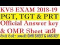 KVS PGT, TGT & PRT OFFICIAL ANSWER KEY & OMR SHEET जारी, File E- Chanllange, kvs 2018-19