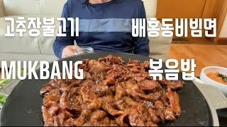 리얼먹방/고추장불고기,…