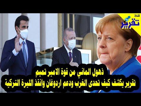 ذهول الماني من قوة الاميرتميم تقريرخطيريكشف كيف تحدى الغرب ودعم اردوغان وانقذ الليرة التركية