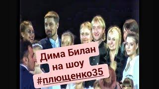 Дима Билан на шоу #Плющенко35 Ледовый дворец, СПб, 05 ноября 2017 года