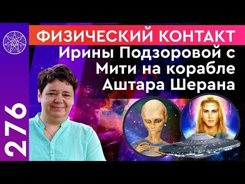 Физический контакт Ирины Подзоровой с Мити на корабле Аштара Шерана.