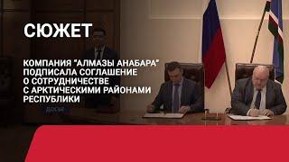 Компания «Алмазы Анабара» подписала соглашение о сотрудничестве с арктическими районами республики