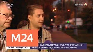 Смотреть видео У десятков москвичей требуют заплатить налоги за несуществующие квартиры - Москва 24 онлайн