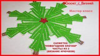 """МК Салфетка """"Новогодние елочки"""" часть 1 из 2 (вязание крючком)"""