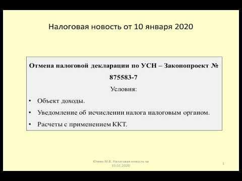 10012020 Налоговая новость об отмене декларации по УСН / The Cancellation Of The Declaration