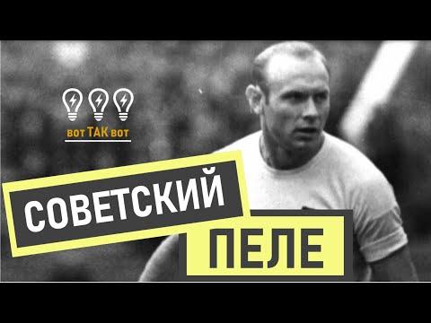 Советский Пеле в Гулаге, реальная история Эдуарда Стрельцова