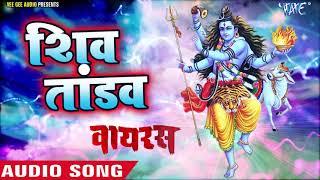 दिन की शुरुवात शिव तांडव के साथ Virus Movie Song Shiv Tandav सुनके दिन बन जायेगा