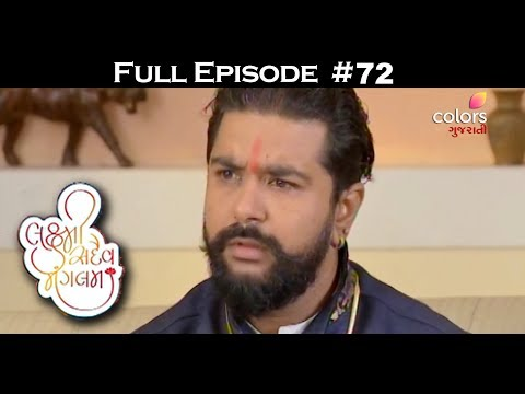 Laxmi Sadaiv Mangalam - 20th April 2018 - લક્ષ્મી સદૈવ મંગલમ - Full Episode