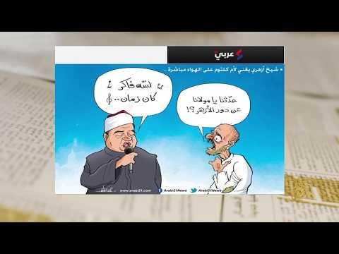 مرا?ة الصحافة 23/9/2017  - نشر قبل 10 ساعة