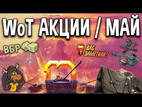 АКЦИИ World Of Tanks 🍀 Скидки, экипаж, гудок, декали... обосрались!