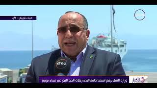 الأخبار- رئيس هيئة موانئ البحر الأحمر يكشف الإستعدادات لبدء رحلات الحج البري عبر ميناءنويبع