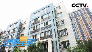 《消费主张》 20200731 大城市租房市场调查  CCTV财经 - YouTube