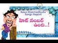 Nava Manmadhudu Telugu Movie Audio Songs Report | Dhanush | Samantha | Amy Jackson | Maruthi Talkies