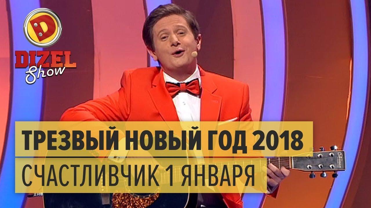 Трезвый Новый год 2018: самый счастливый человек 1 января – Дизель Шоу | ЮМОР ICTV