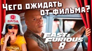Форсаж 8/ The Fate of the Furious. Чего ожидать от фильма.