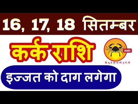 Kark Rashi 16, 17, 18 September 2021 Rashifal | Cancer 16 To 18 September 2021