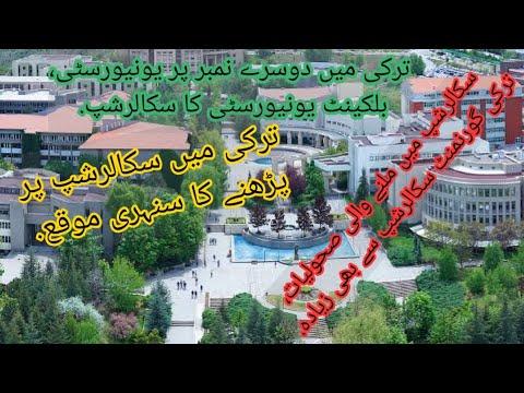 Bilkent University Scholarships, Ankara, Turkey|Private University Scholarship in Turkey|Urdu|Hindi.
