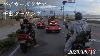 バイカーズクサマ ツーリング動画 千葉編 2020/09/13