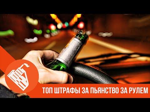 САМЫЕ СУРОВЫЕ ШТРАФЫ ЗА ПЬЯНСТВО ЗА РУЛЕМ | ТОП Наказаний за вождение в нетрезвом виде
