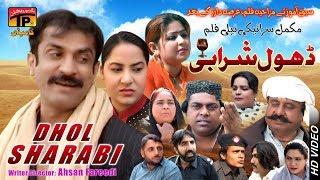 Dhol Sharabi | Akram Nizami | New Comedy Movie | TP Comedy