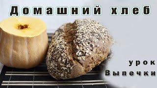 Полезный хлеб на ржаной закваске Рецепт хлеба с тыквой и семенами
