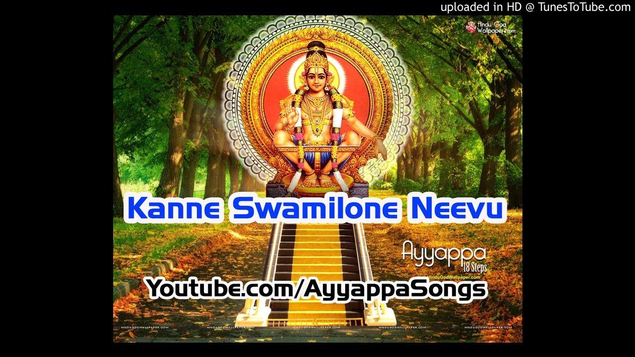 Kanne Swamilone Neevu Song -Pambavasa Album
