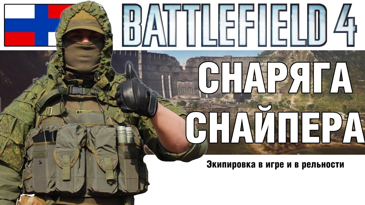 Снайпер из BATTLEFIELD 4 | ОБЗОР СНАРЯЖЕНИЯ