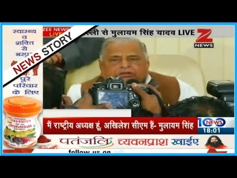 Press Conference of Mulayam Singh after meeting in Delhi | Part I