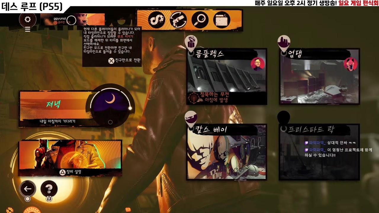 🍭오늘의 게임 분식회🍭 - 데스루프 (PS5)
