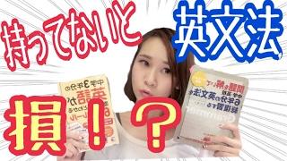 動画に出てきた本一覧 ①問題を解いて中学・高校6年分の英文法を総復習す...
