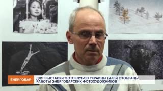 Юбилейная выставка фотоклубов Украины