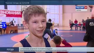 Пермь. Вести Спорт 10.12.2018