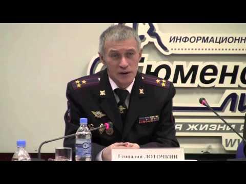 Геннадий Лоточкин начальник Управления ГИБДД ГУВД по Тюменской области
