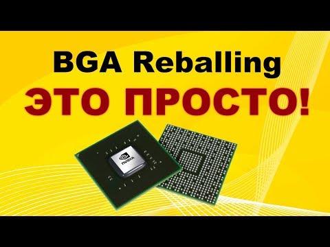 Реболлинг BGA чипа - легко!