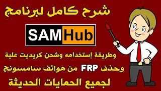شرح برنامج SamHub لحذف FRP وحسابات جوجل من موبيلات سامسونج الحديثه screenshot 3
