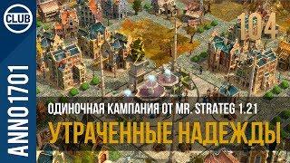 Anno 1701 прохождение одиночной кампании от Mr. Strateg 1.21 | 104