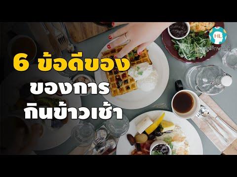สุขศึกษาน่ารู้  6 ข้อดี ของการทานมื้อเช้า