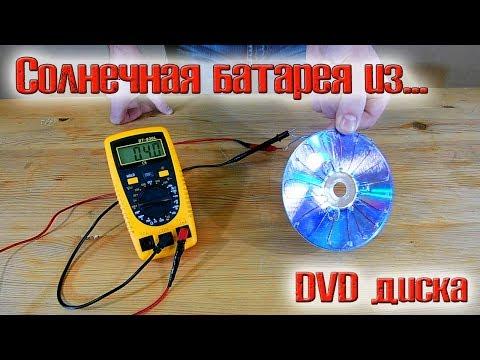 ❇️ Солнечная батарея из обычного dvd диска!!! 1.5 вольта без проблем! ❇️