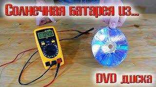 видео Солнечная батарея из диодов и транзисторов