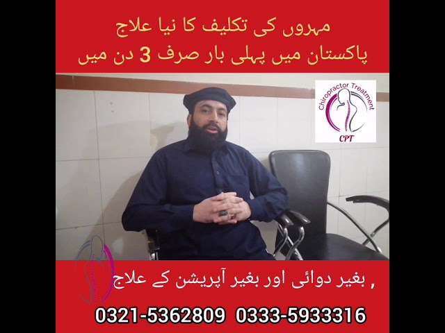 spinal cord L4 L5 disc bulge herniation sciatica treatment by Chiropractor Aamir Shahazad CPT