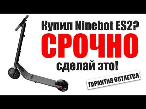 Что первое нужно сделать🔧, если вы купили электросамокат 🛴 Ninebot kickscooter ES2 🛴