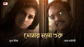 তোমার হল শুরু | Tomar Holo Shuru | Tagore Song | Lusha & Shom | Dhaka & Calcutta | E MUSIC | 1/6