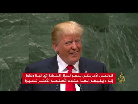 ماذا قال قادة العالم أمام الجمعية العامة للأمم المتحدة؟  - نشر قبل 5 ساعة