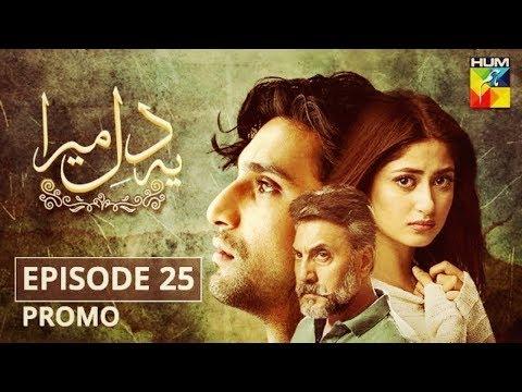 Ye Dil Mera | Episode 25 Promo | HUM TV Drama