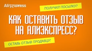 как оставить отзыв на aliexpress на русском языке! #отзыв на алиэкспресс