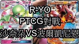阿佑Pokemon tcg 對戰影片Part.2 沙奈朵VS波爾凱尼恩 (サーナイト Gardevoir VS ボルケニオン Volcanion)