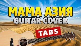 [fingerstyle guitar] Mr Credo (Мистер Кредо) – Мама Азия (табы и аккорды для гитары от Kaminari)