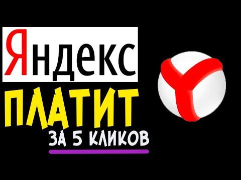 $570 в МЕСЯЦ с ТЕЛЕФОНА / Как заработать деньги без вложений - Яндекс Эфир